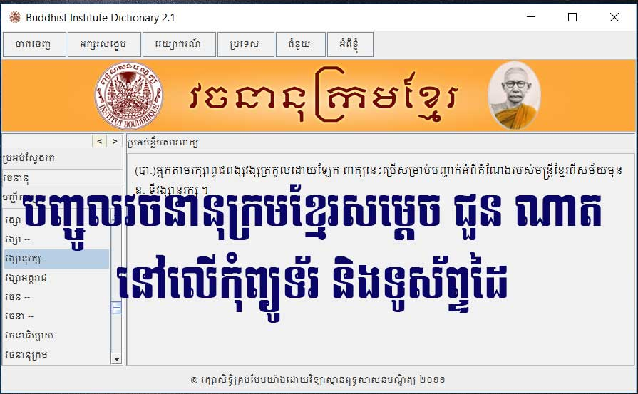 Download official Electronic Khmer Choun Nath Dictionary for your computer and smartphone