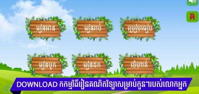 Download the Mathematics app in Khmer